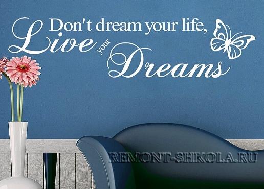 Наклейка «Жизнь и мечты»