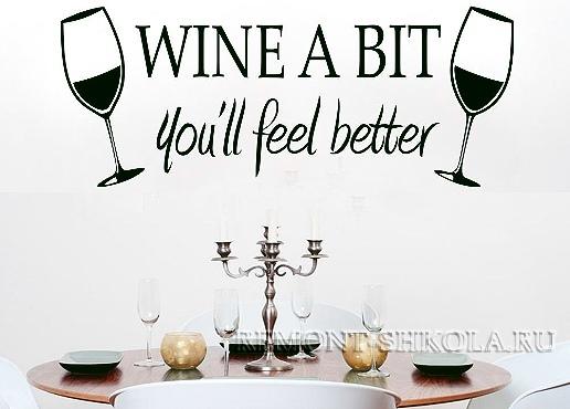 Наклейка фраза Вино